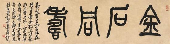 """吴昌硕(1844-1927) 篆书""""金石同寿"""""""