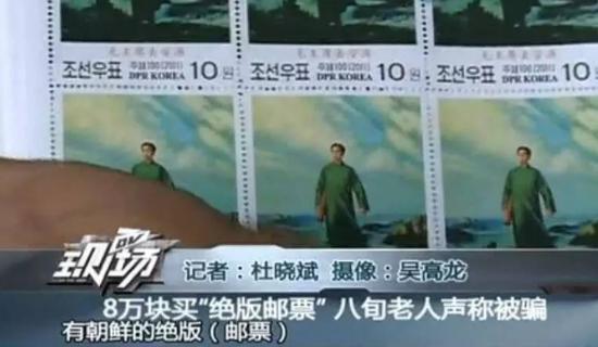 花8万块钱买的邮票竟然只值几百块?