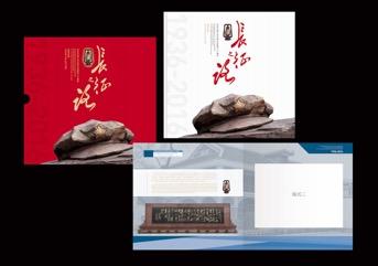 《长征之路》中国工农红军长征胜利八十周年邮资票品合集效果图