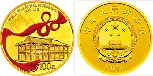 中国工农红军长征胜利80周年8克圆型金质纪念币