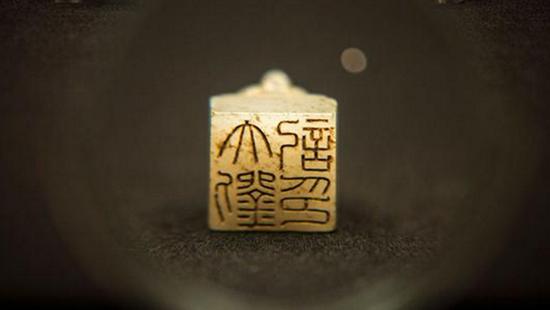 """首都博物馆的《五色炫曜——南昌汉代海昏侯国考古成果展》上,刻有""""大刘记印""""的印章 摄影记者 王晓东"""