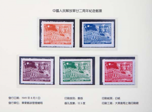 区票首次集结:十四大解放区珍邮大全_中外邮票