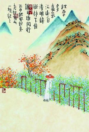 刘树勇 绘 秋来多嘉气,江山自清明。辞职林下住,谁可与同行?