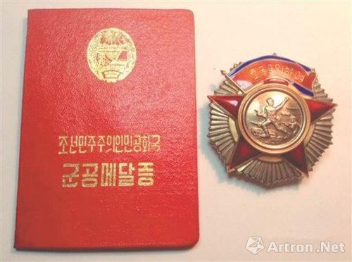 朝鲜颁发的二级独立自由勋章