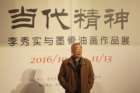 中央美术学院教授、著名油画家闻立鹏先生致辞