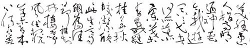 《沈鹏草书张九龄感遇诗四首》长卷(局部)