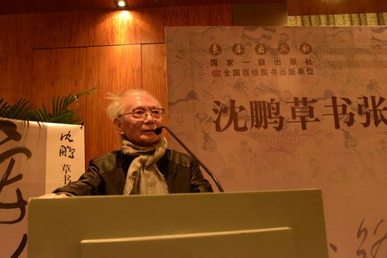 中国书法家协会名誉主席沈鹏先生致辞