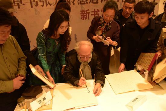沈鹏先生为读者签名