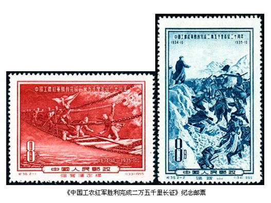 1955年12月30日发行的J36《中国工农红军胜利完成二万五千里长征二十周年》纪念邮票