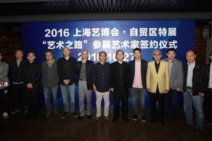 """2016上海艺博会""""艺术之路""""展艺术家签约仪式举行"""