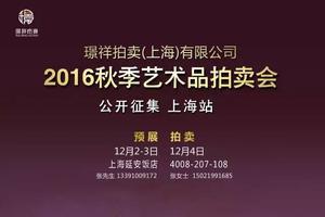 璟祥拍卖2016秋拍公开征集拍品