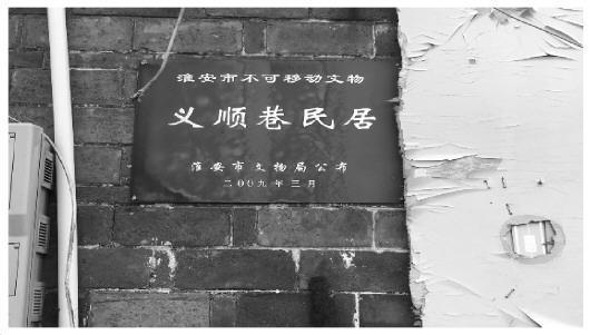 受到毁坏的义顺巷民居外墙。 中国绿发会供图