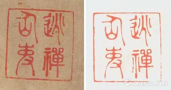 逃禅仙吏《中国书画家印鉴款识·唐寅》58印