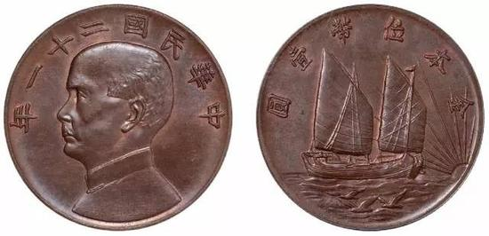Lot 1750民国二十一年孙中山像背帆船下三鸟金本位壹圆铜质样币