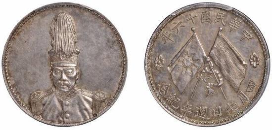 Lot 1781民国十六年褚玉璞像背双旗周年纪念银币样币