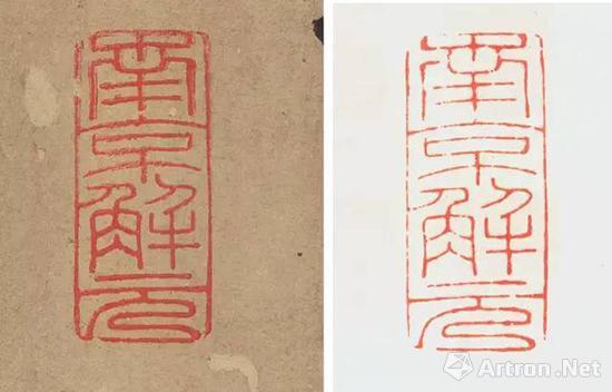 南京解元 《中国书画家印鉴款识·唐寅》60印
