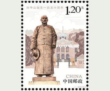 《孙中山诞生一百五十周年》纪念邮票