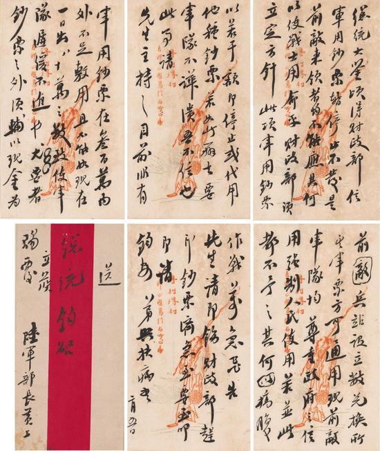 黄兴致孙中山有关北伐的重要信札,辛亥革命前后(1912年)