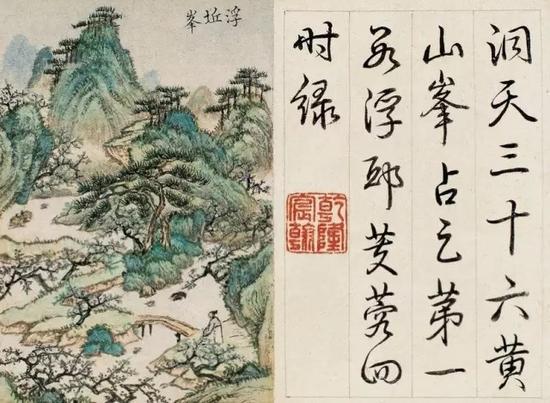 允 禧(1711-1758) 黄山三十六峰 乾隆御题 设色纸本 册页三十六开