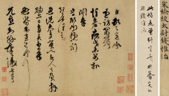 曾纡《过访帖》,成交价:4025万元,图片来源:中国嘉德