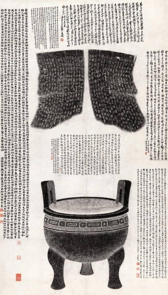 周毛公鼎六名家题跋本,成交价:1138.5万元,图片来源:中国嘉德