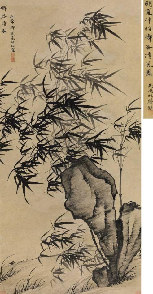 夏昶《嶰谷清风图》,成交价:2875万元,图片来源:中国嘉德