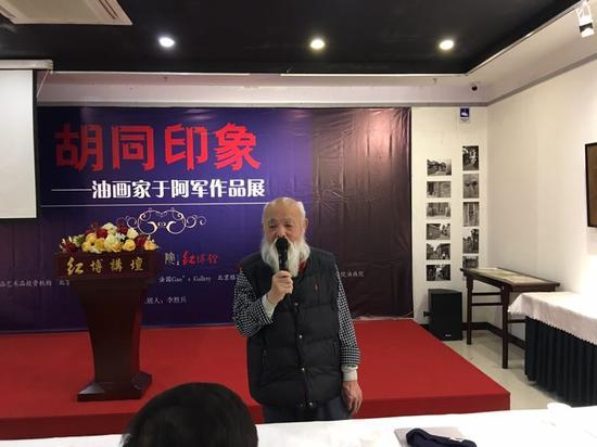 著名艺评家 柯文辉先生发言