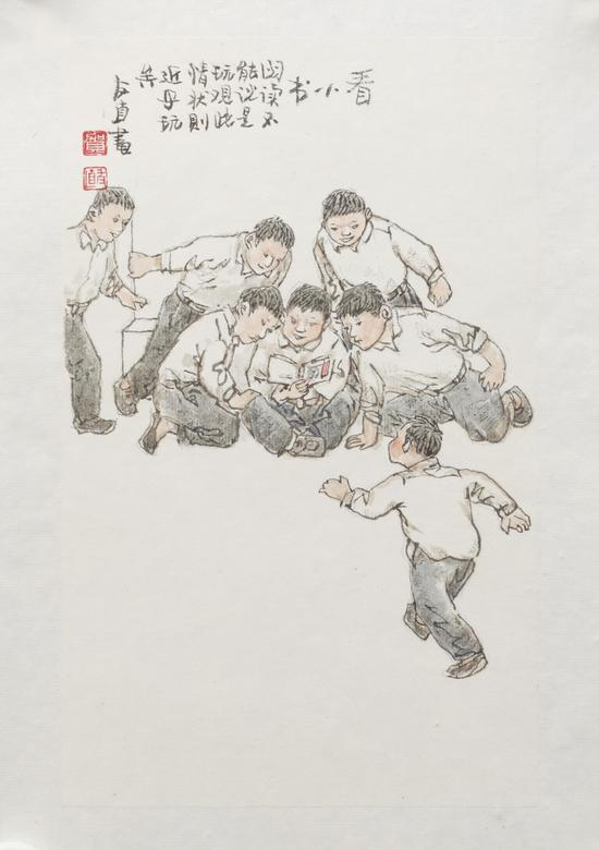 儿时玩耍-看小书-贺友直-北京画院藏