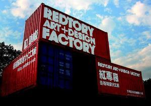 特色产业园区——红专厂