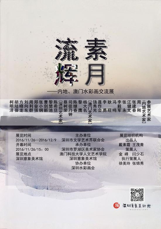 《素月流辉》展览海报