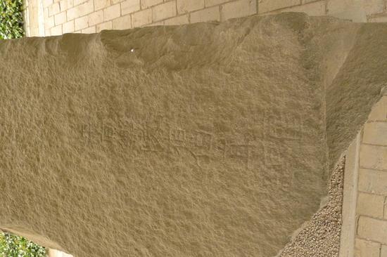 图8刻有铭文的石料