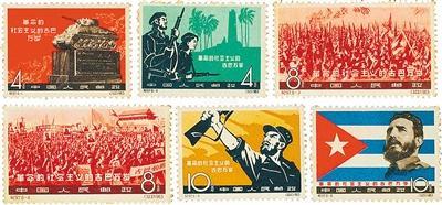 《革命的社会主义的古巴万岁》邮票