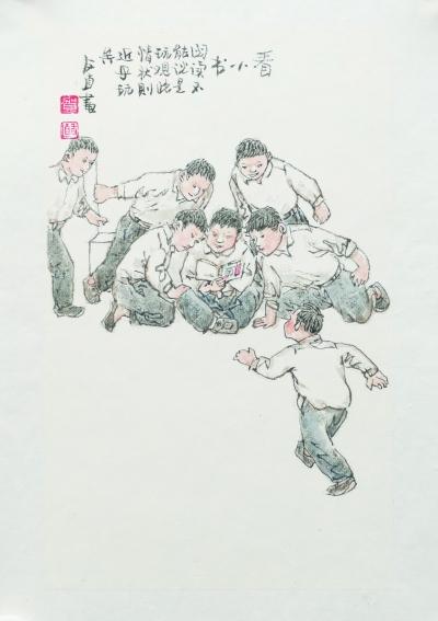 儿时玩耍·看小书 贺友直 北京画院藏