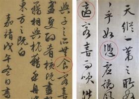"""图10 89岁作某拍卖品(右、写""""适"""")与上博所藏真迹(左、写""""食"""")比较"""