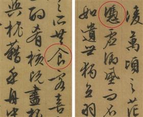 图2 89岁作,上海博物馆藏