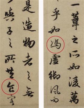 图4 赵孟頫48岁作,台北故宫博物院藏