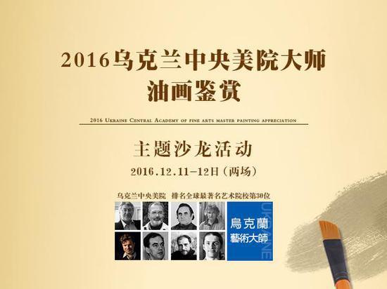 乌克兰大师油画展亮相南京 油画鉴赏沙龙同期举行