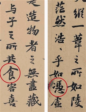 """图3 苏轼《赤壁赋》之""""食""""和""""凭"""""""