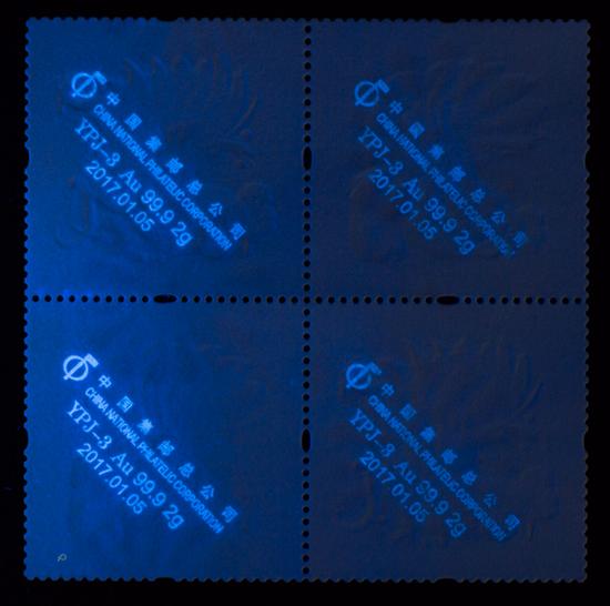 《丁酉年》邮票金背面邮票纸防伪效果示意图