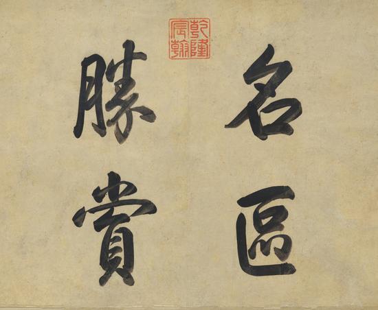 """《天平山图》""""名区胜赏""""诗堂"""