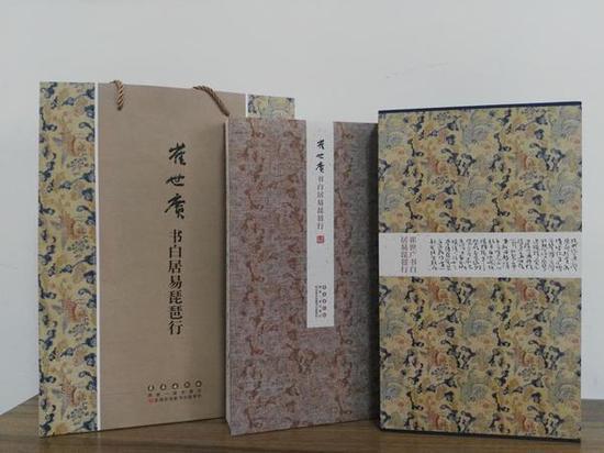 图1:《崔世广书白居易琵琶行》作品集封面