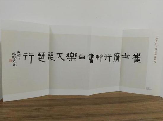 图2:沈鹏为《崔世广书白居易琵琶行》提签