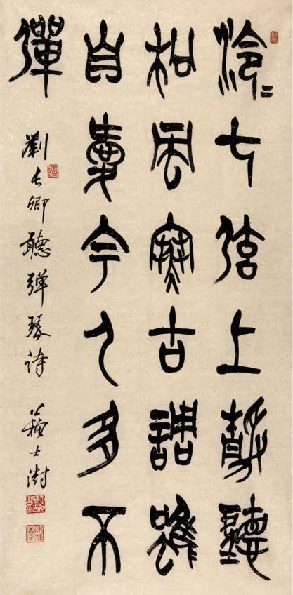 苏士澍篆书书法