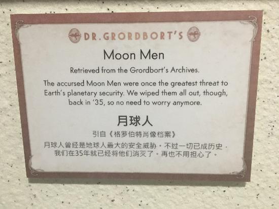 月球人画像及其说明牌