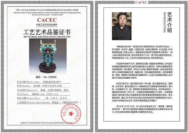 中华人民共和国政府批准从事艺术品交易的专业机构——中国艺交所为作品出具了《工艺艺术品鉴证书》,建立国家艺术档案