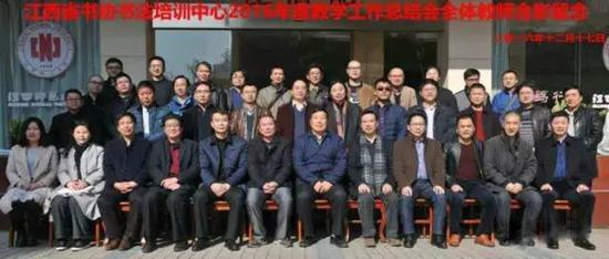 江西省书协书法培训中心2016年度教学工作总