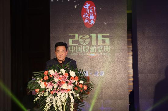 中国收藏家协会会长罗伯健致开幕词
