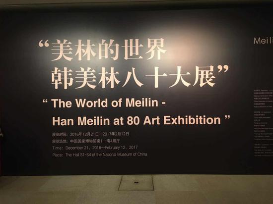 """2016年12月21日讯,12月21日下午,由中国联合国教科文组织全国委员会、中国文学艺术界联合会、中国国家博物馆主办的""""美林的世界——韩美林八十大展""""在中国国家博物馆举行。"""