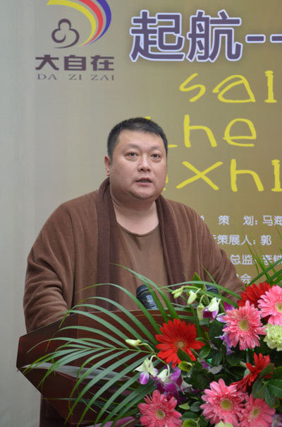 大自在集团董事长马海滨致辞
