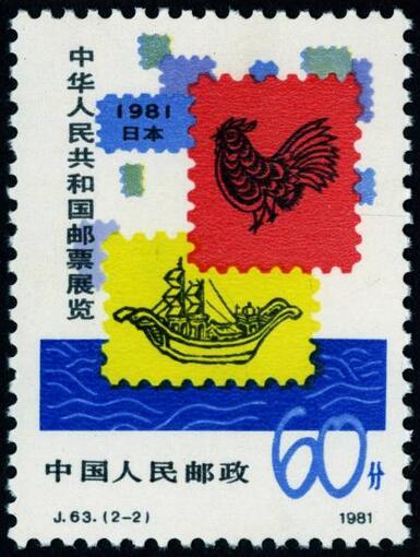 1981年4月29日发行的《中华人民共和国邮票展览·日本》纪念邮票的第二枚